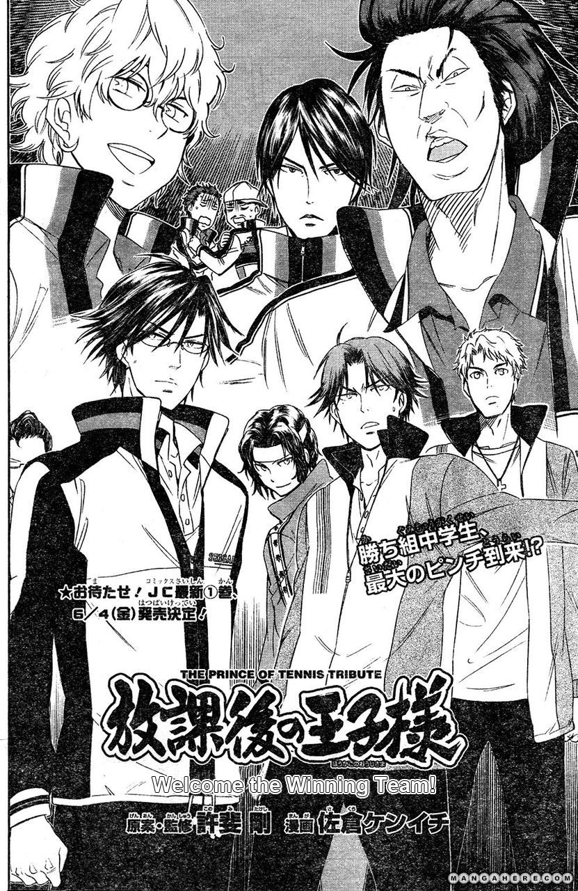 Houkago no Oujisama 2.2 Page 1