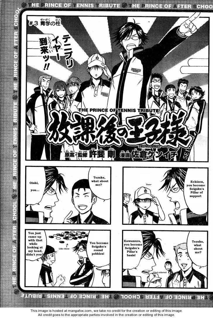 Houkago no Oujisama 3 Page 1