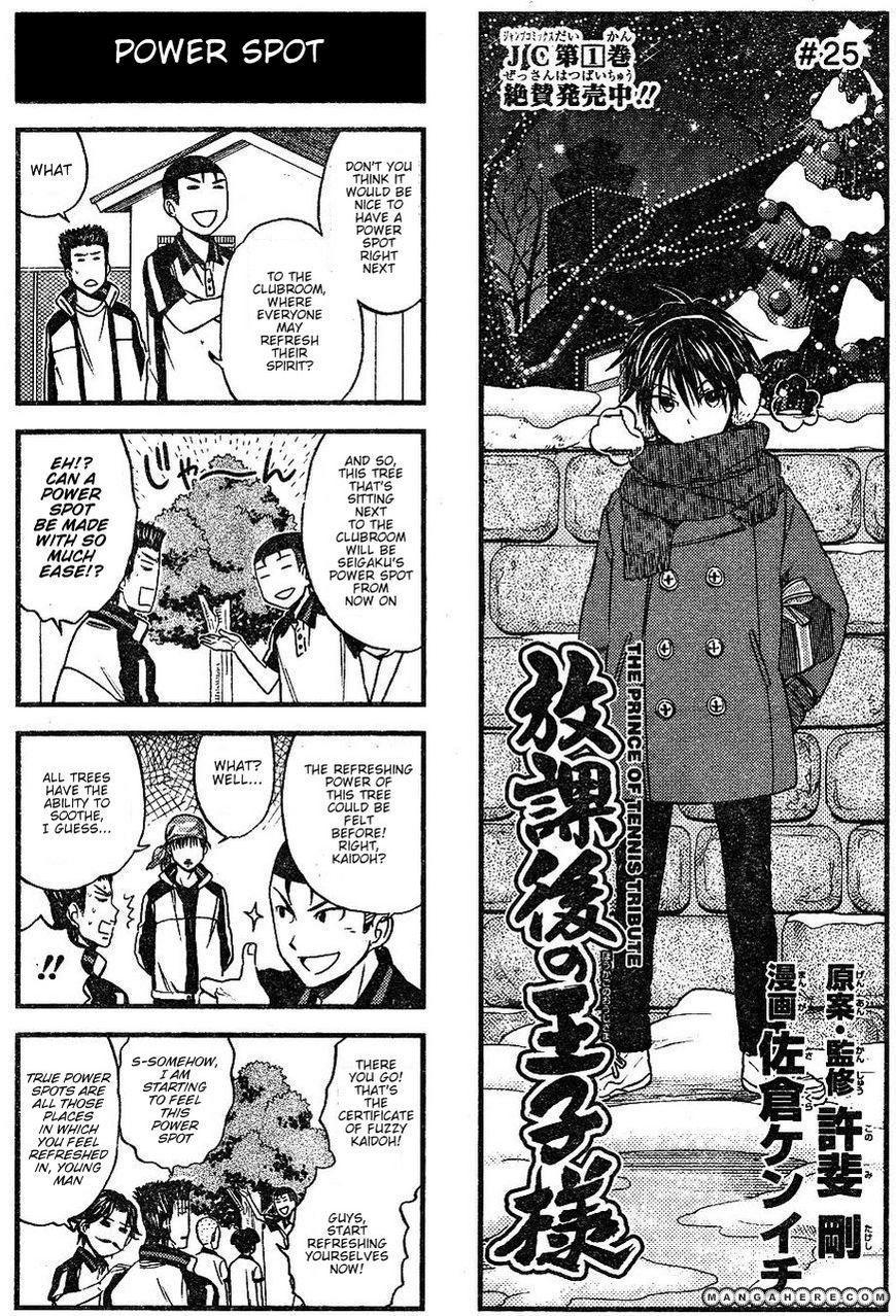 Houkago no Oujisama 25 Page 1