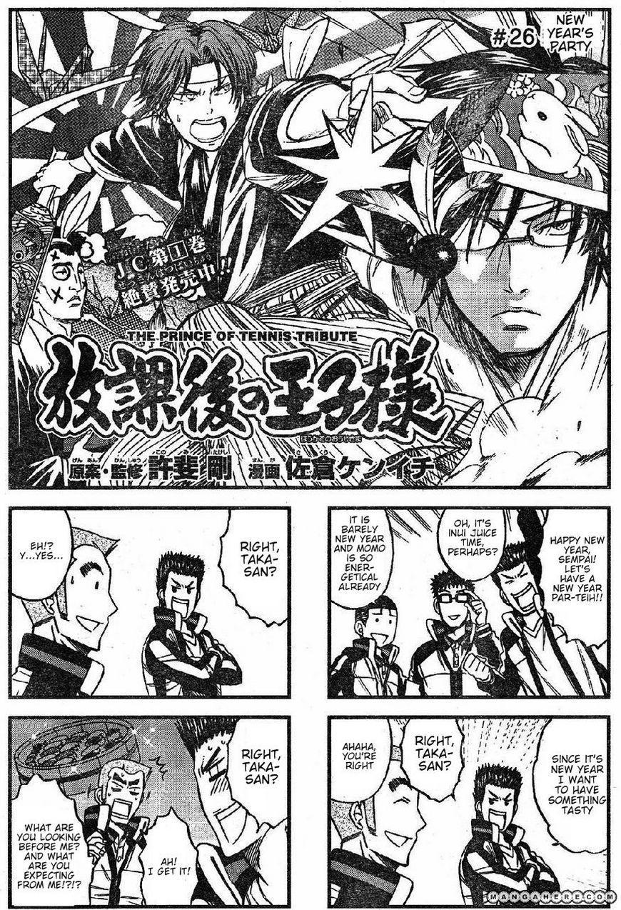 Houkago no Oujisama 26 Page 1