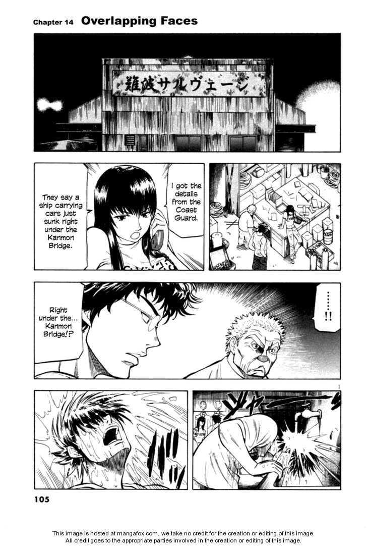 Waga Na wa Umishi 14 Page 1