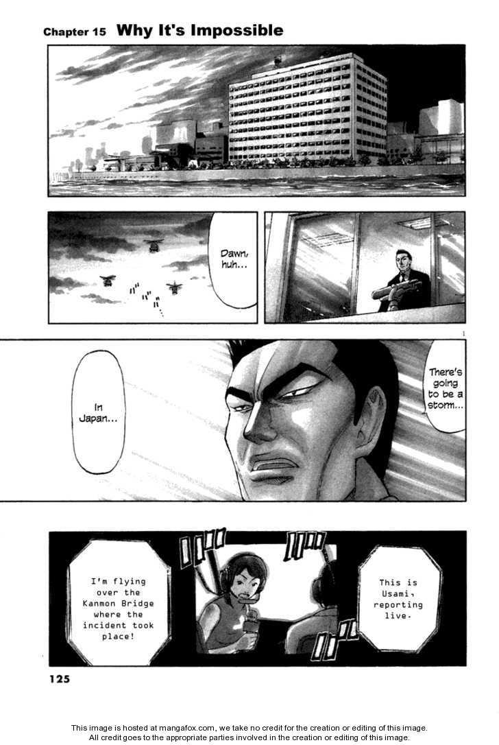 Waga Na wa Umishi 15 Page 1