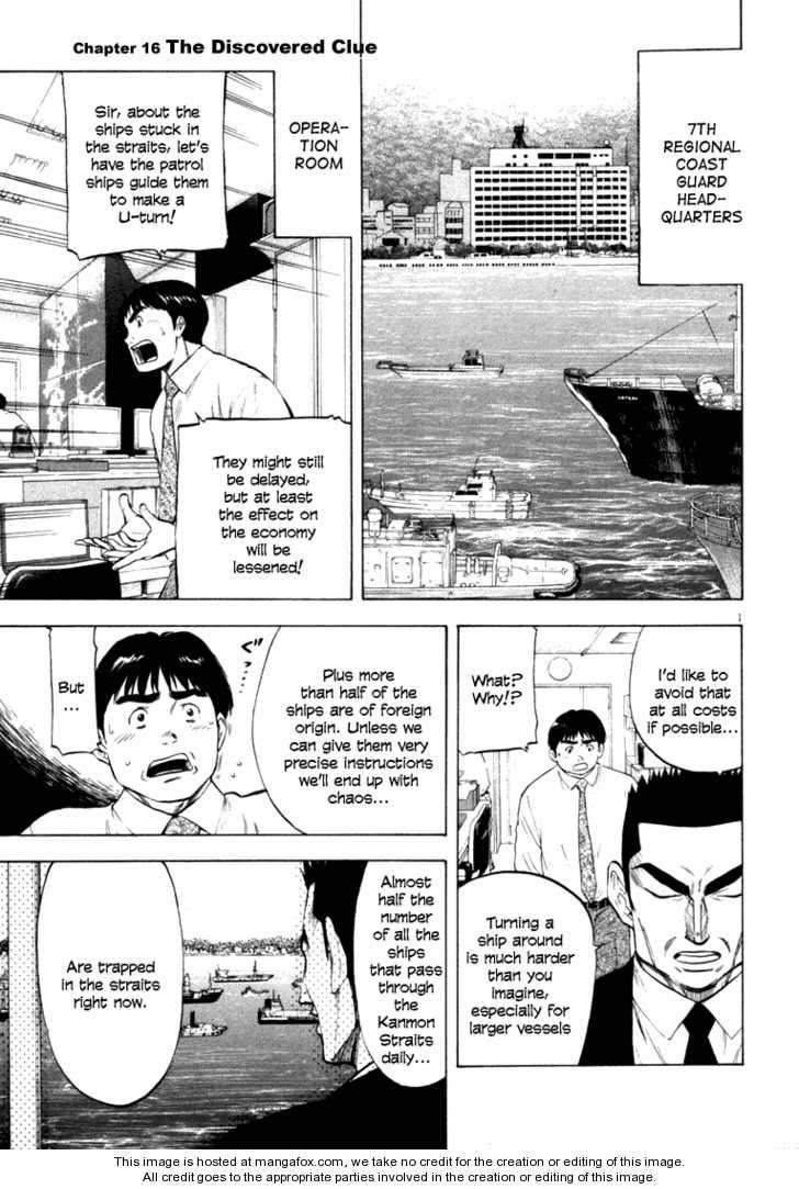 Waga Na wa Umishi 16 Page 1