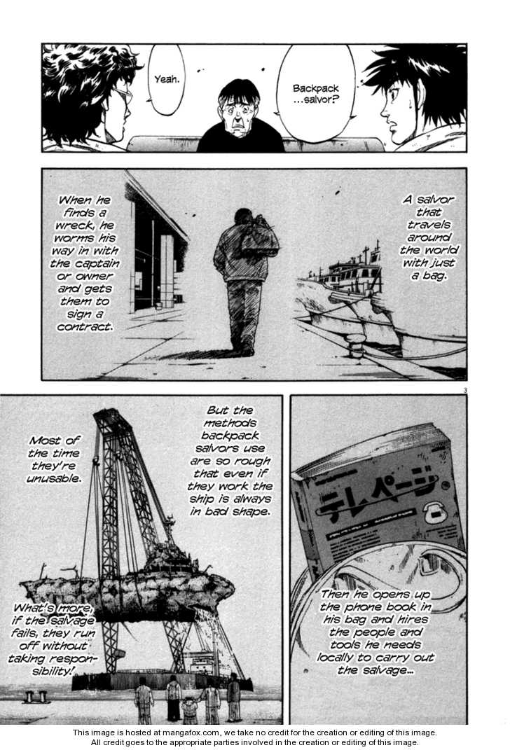 Waga Na wa Umishi 30 Page 3