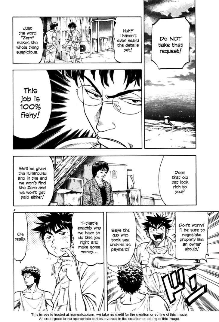 Waga Na wa Umishi 35 Page 3