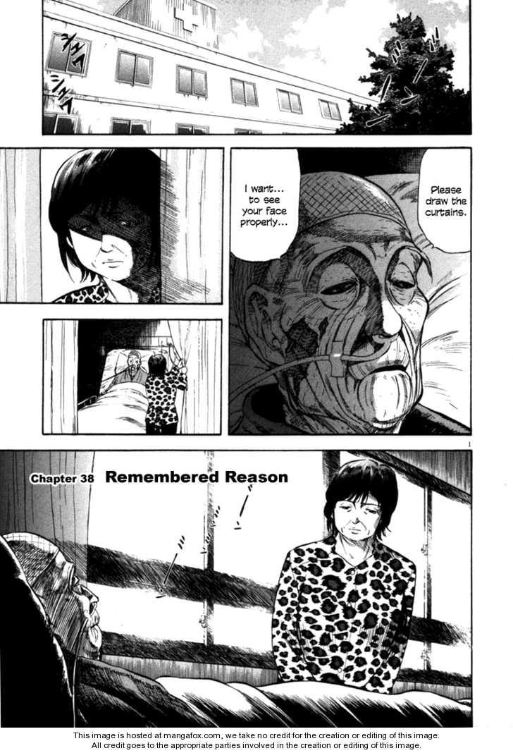 Waga Na wa Umishi 38 Page 1