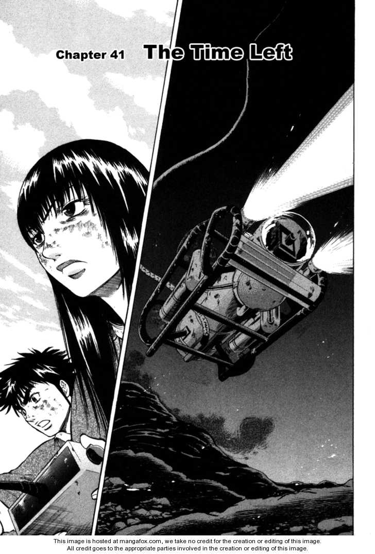 Waga Na wa Umishi 41 Page 1