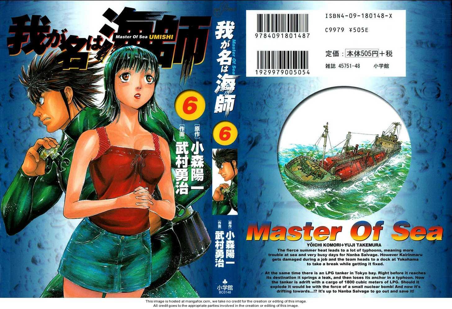 Waga Na wa Umishi 49 Page 1