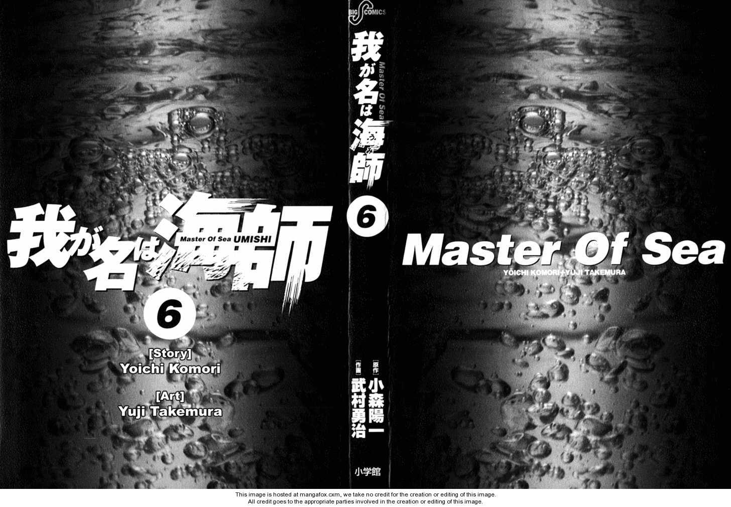 Waga Na wa Umishi 49 Page 2