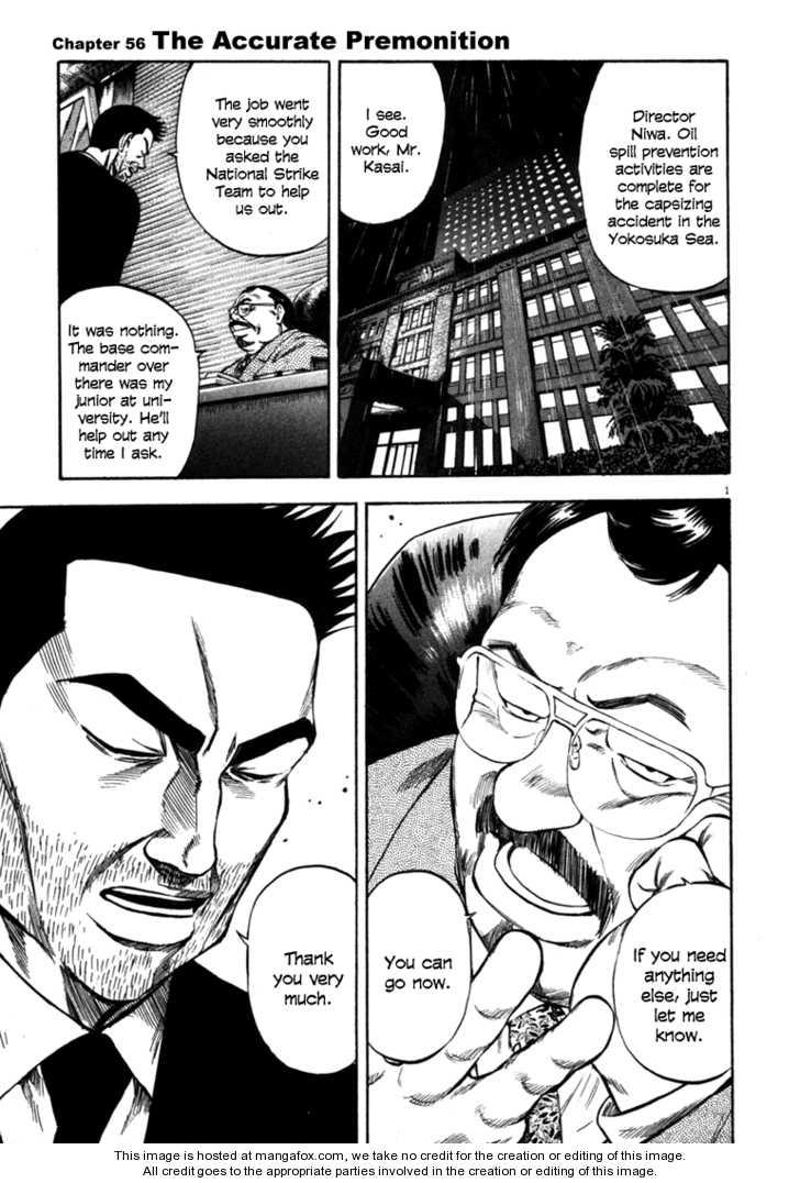 Waga Na wa Umishi 56 Page 1