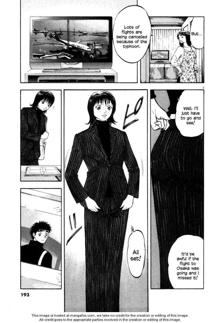 Waga Na wa Umishi 58 Page 3