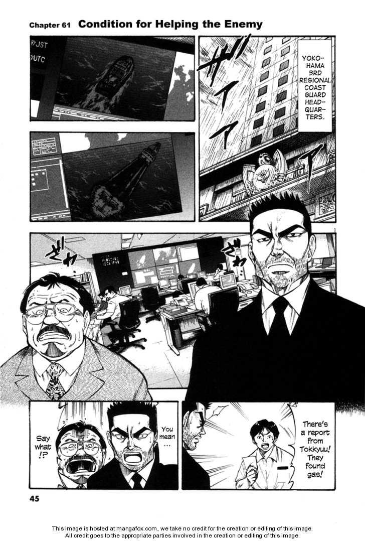 Waga Na wa Umishi 61 Page 1