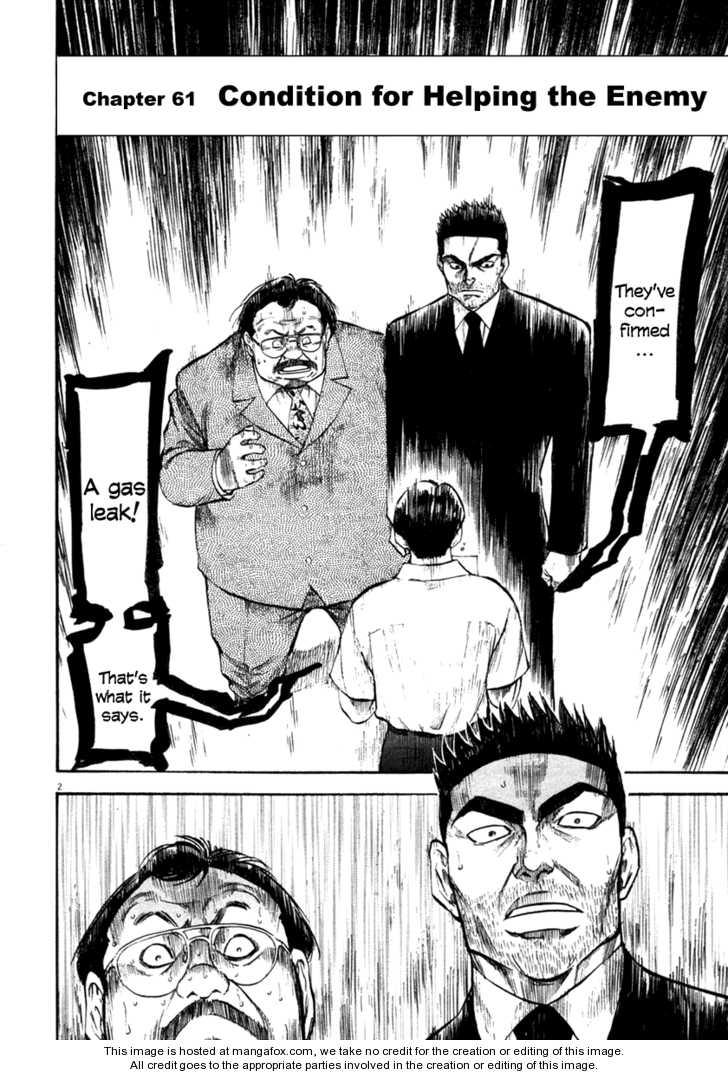 Waga Na wa Umishi 61 Page 2