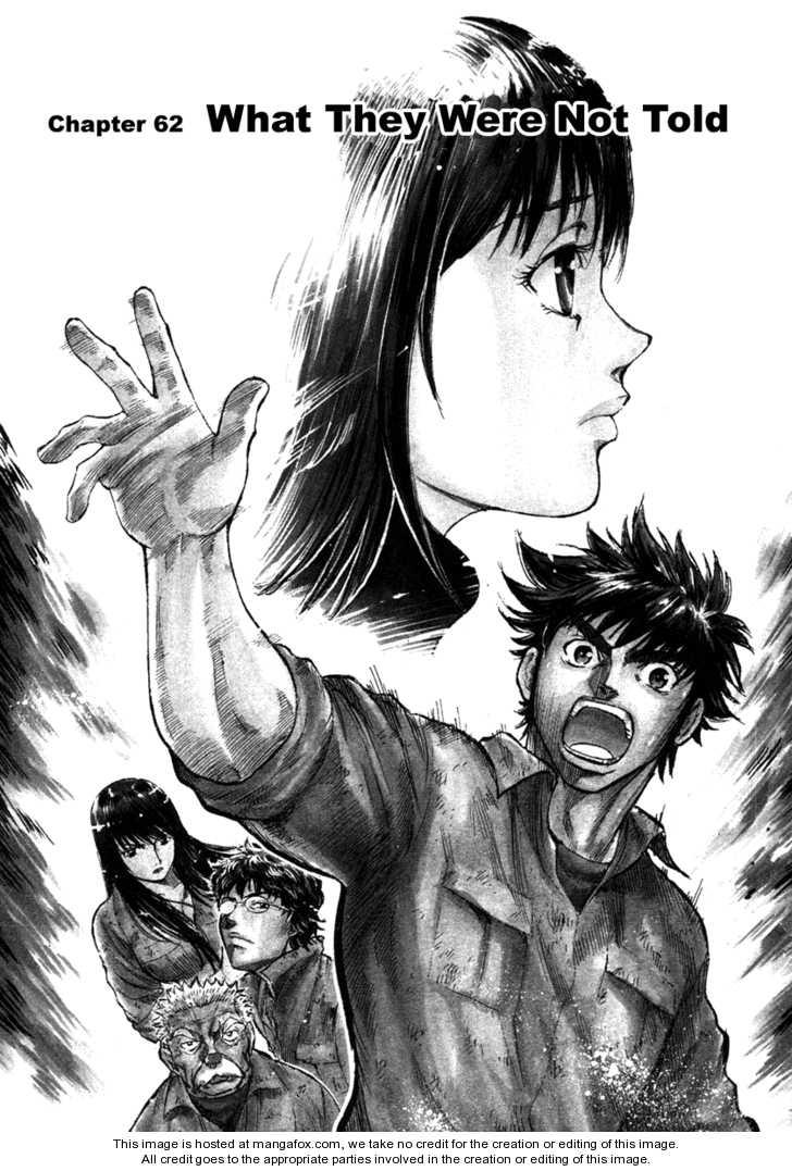 Waga Na wa Umishi 62 Page 1
