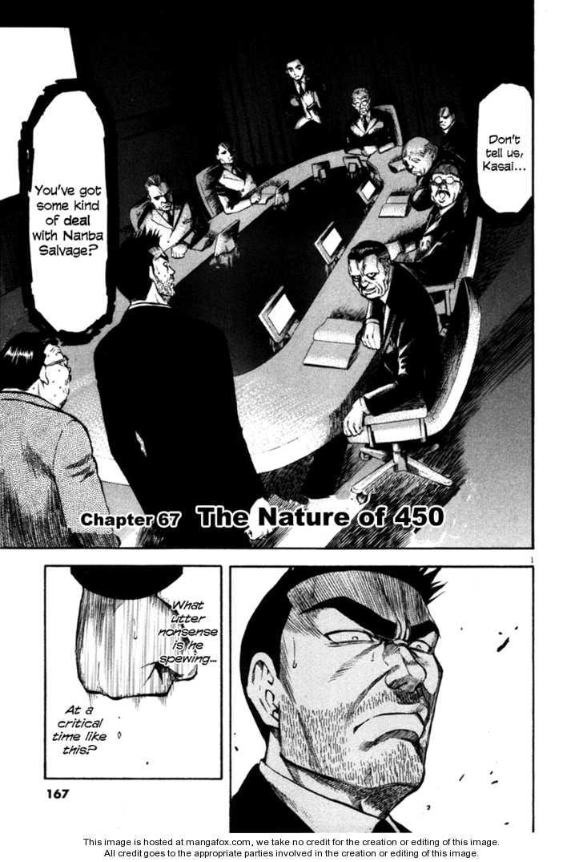 Waga Na wa Umishi 67 Page 1