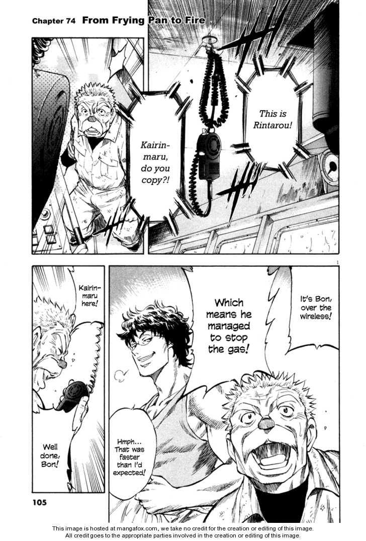 Waga Na wa Umishi 74 Page 1