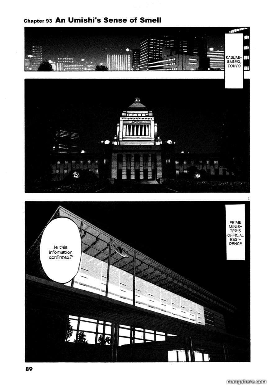 Waga Na wa Umishi 93 Page 1