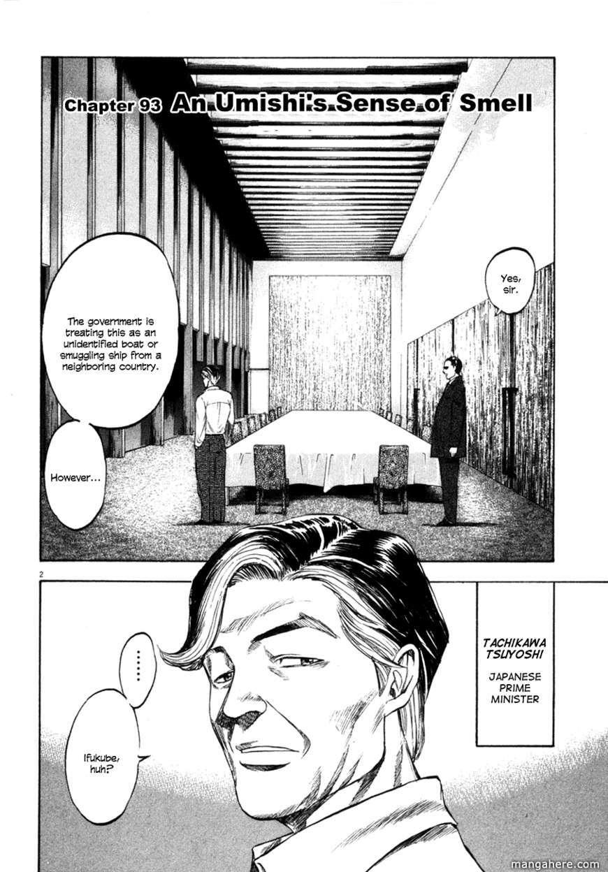 Waga Na wa Umishi 93 Page 2