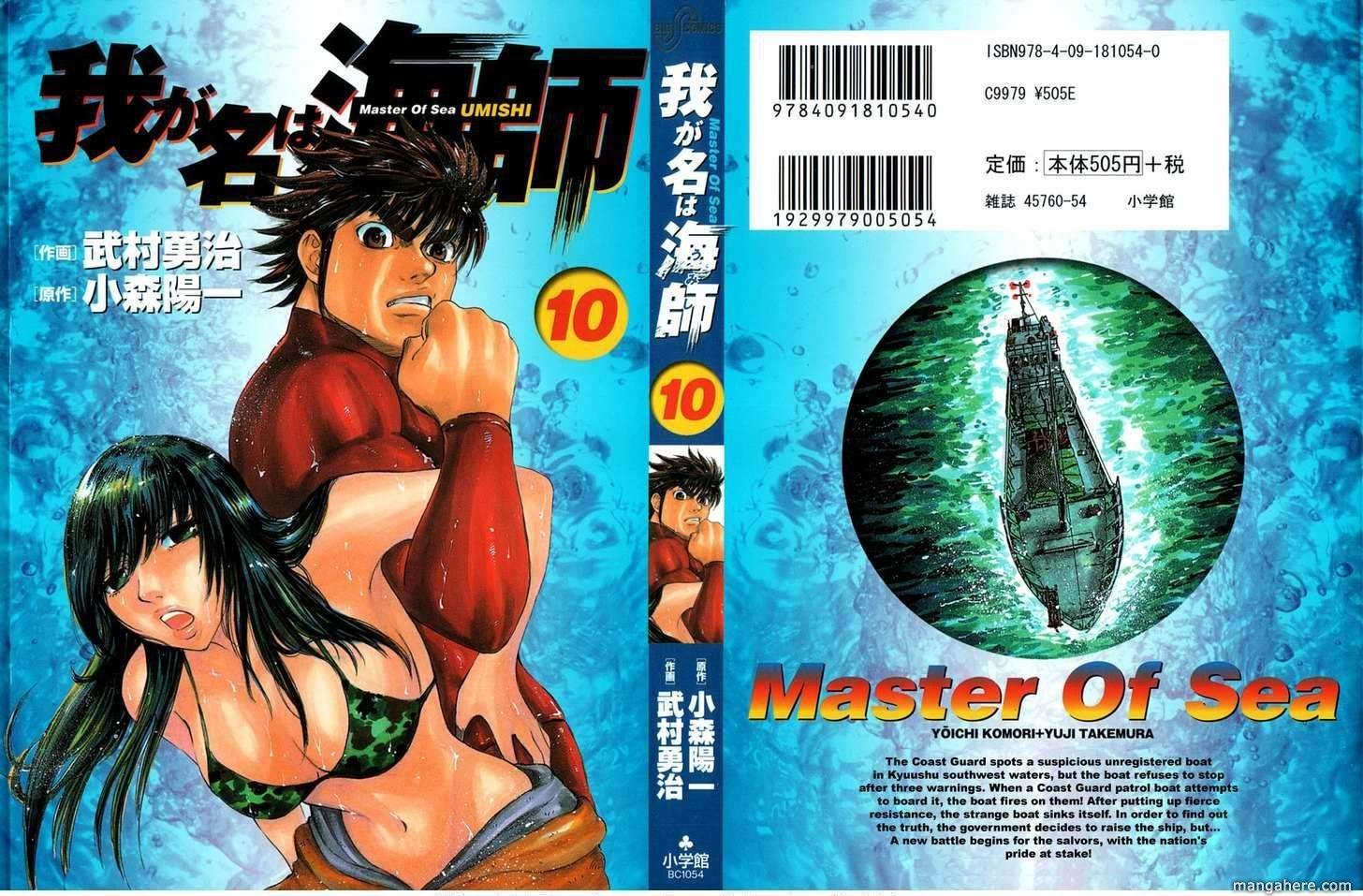 Waga Na wa Umishi 97 Page 1