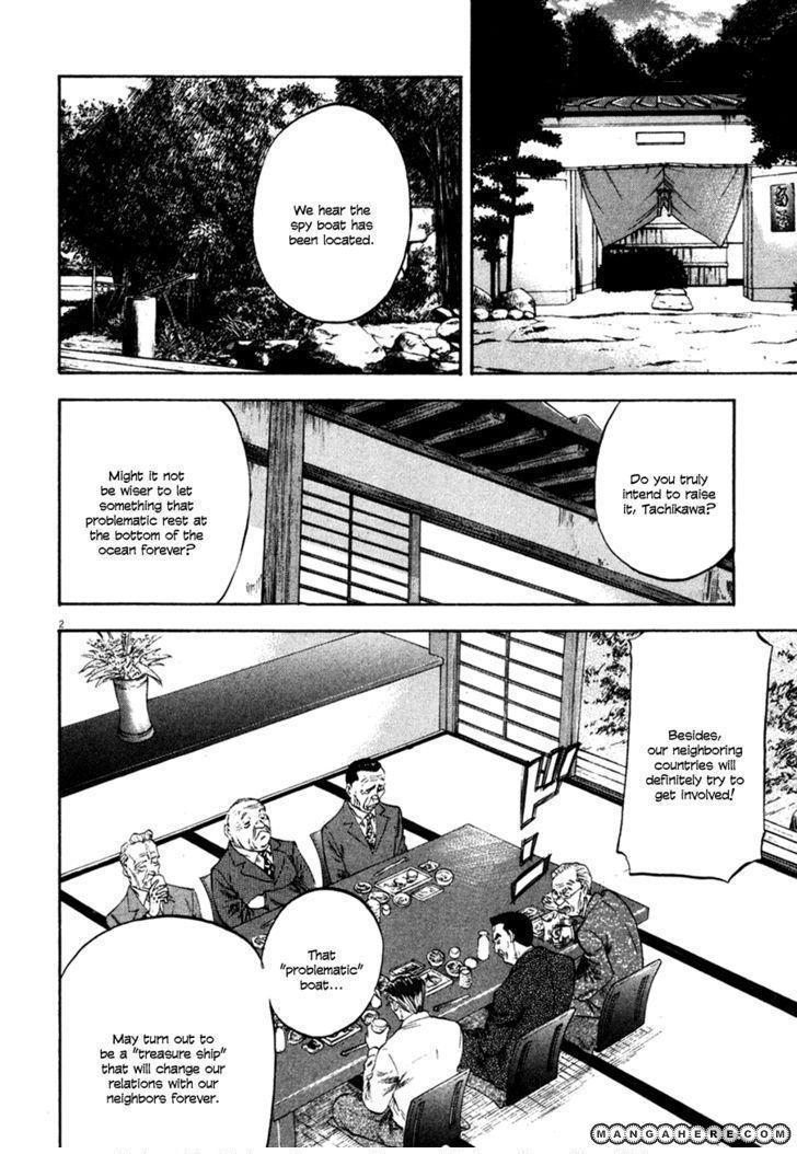 Waga Na wa Umishi 101 Page 2