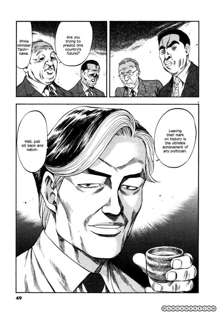 Waga Na wa Umishi 101 Page 3