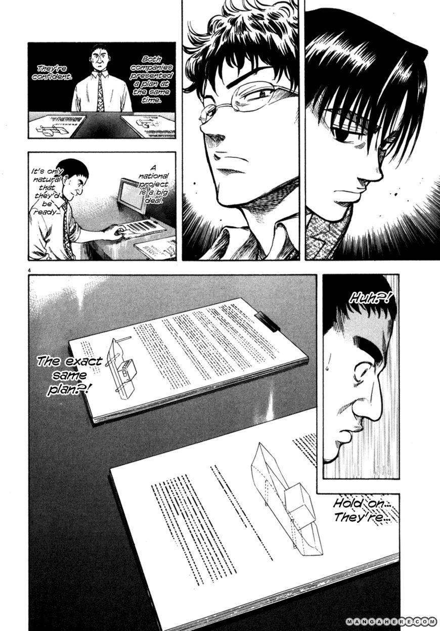 Waga Na wa Umishi 103 Page 4