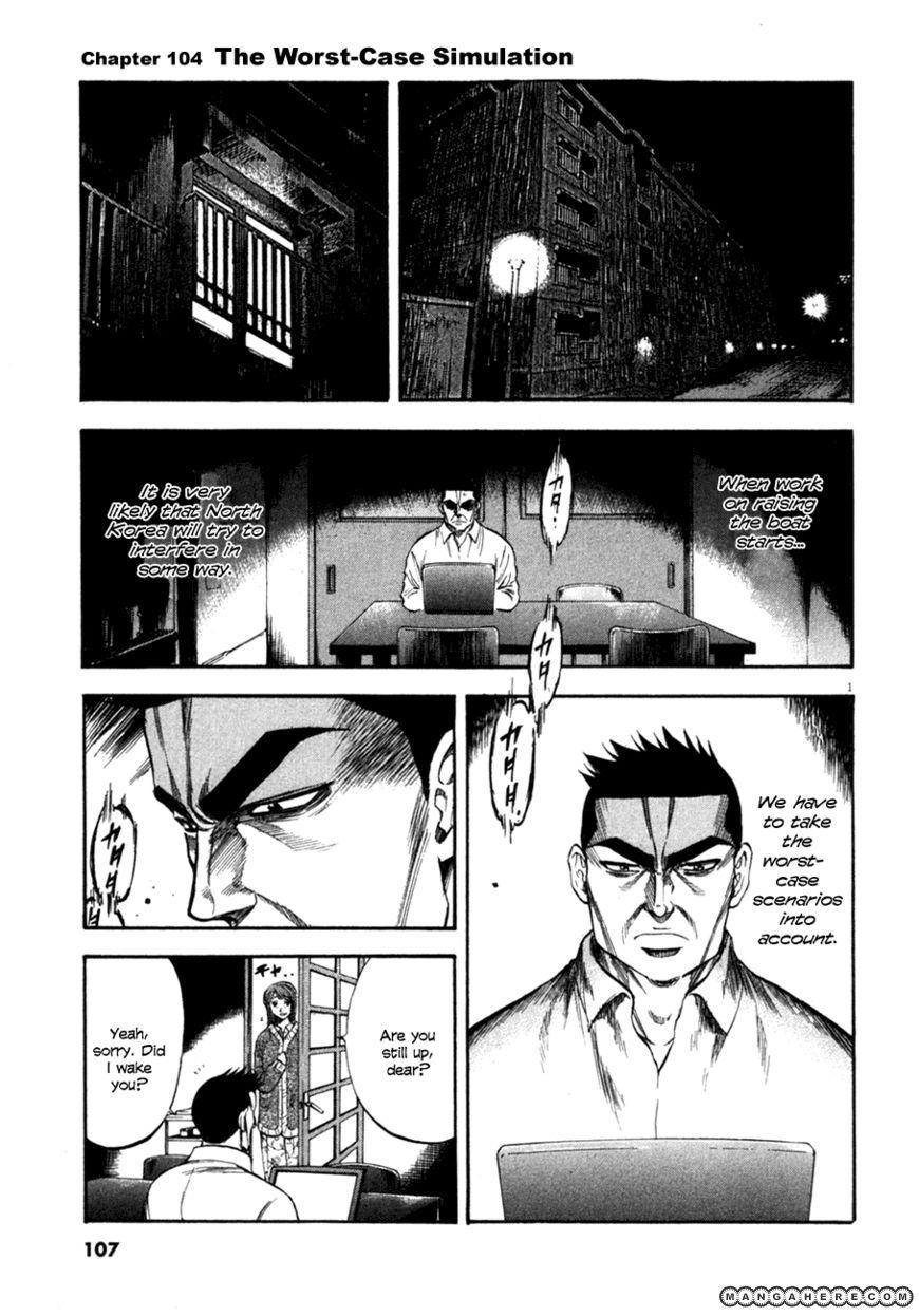 Waga Na wa Umishi 104 Page 1