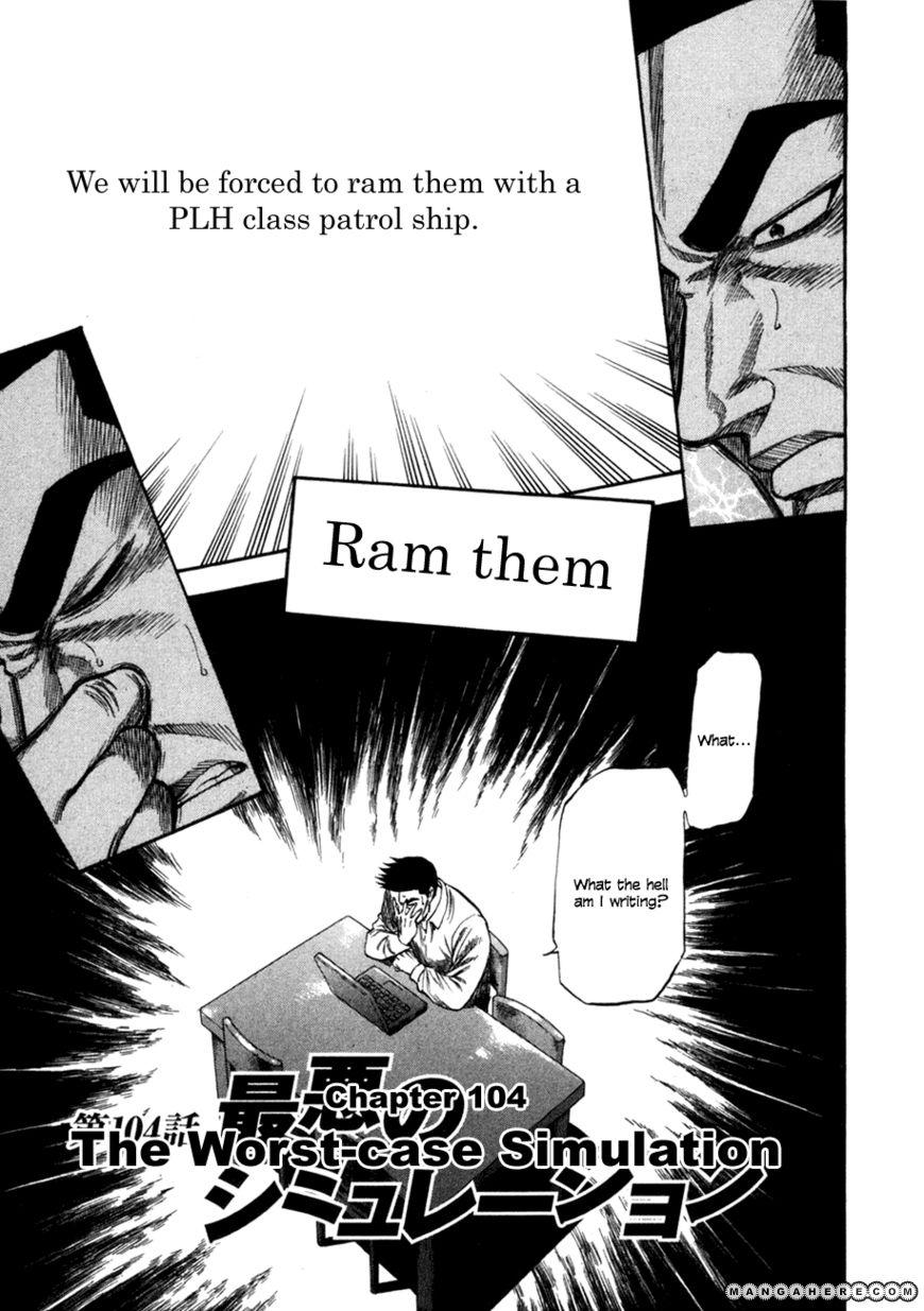 Waga Na wa Umishi 104 Page 3
