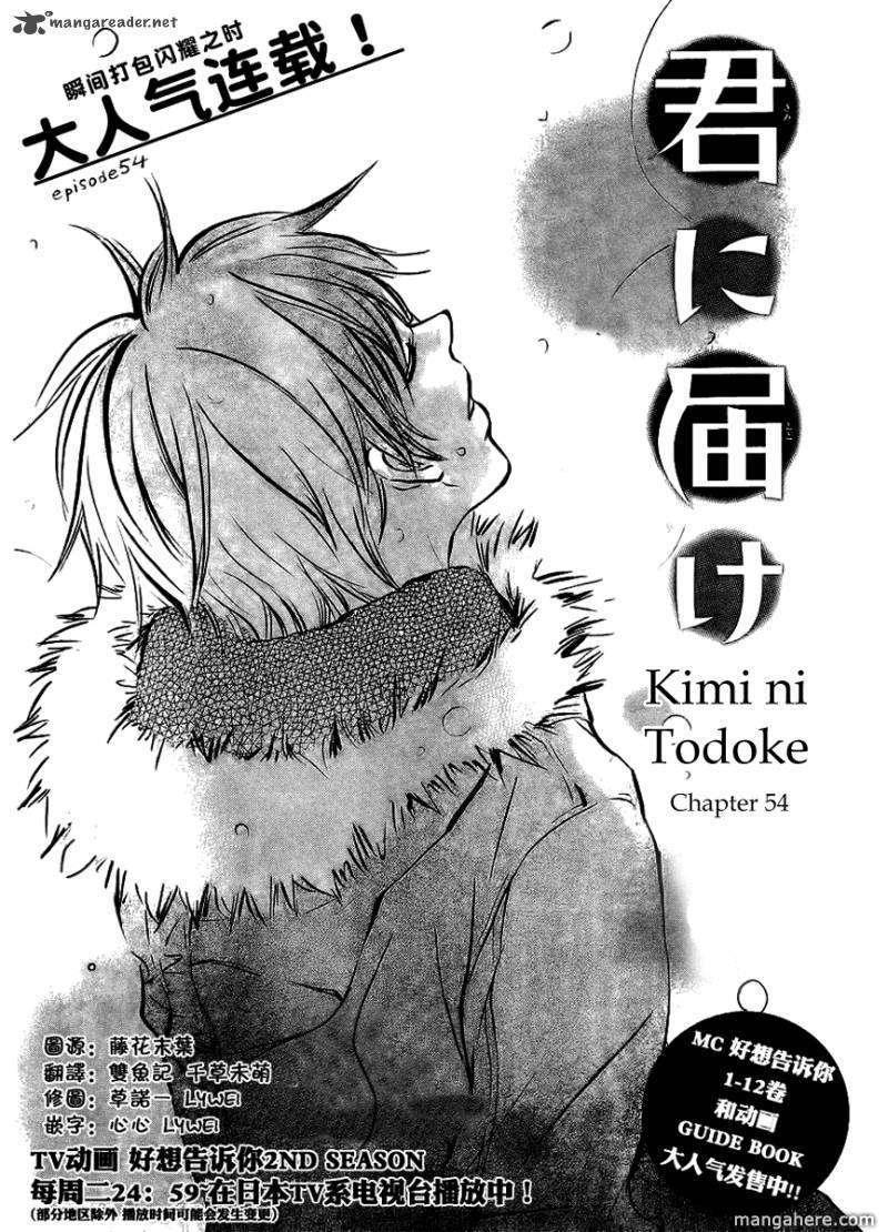 Kimi ni Todoke 54 Page 2