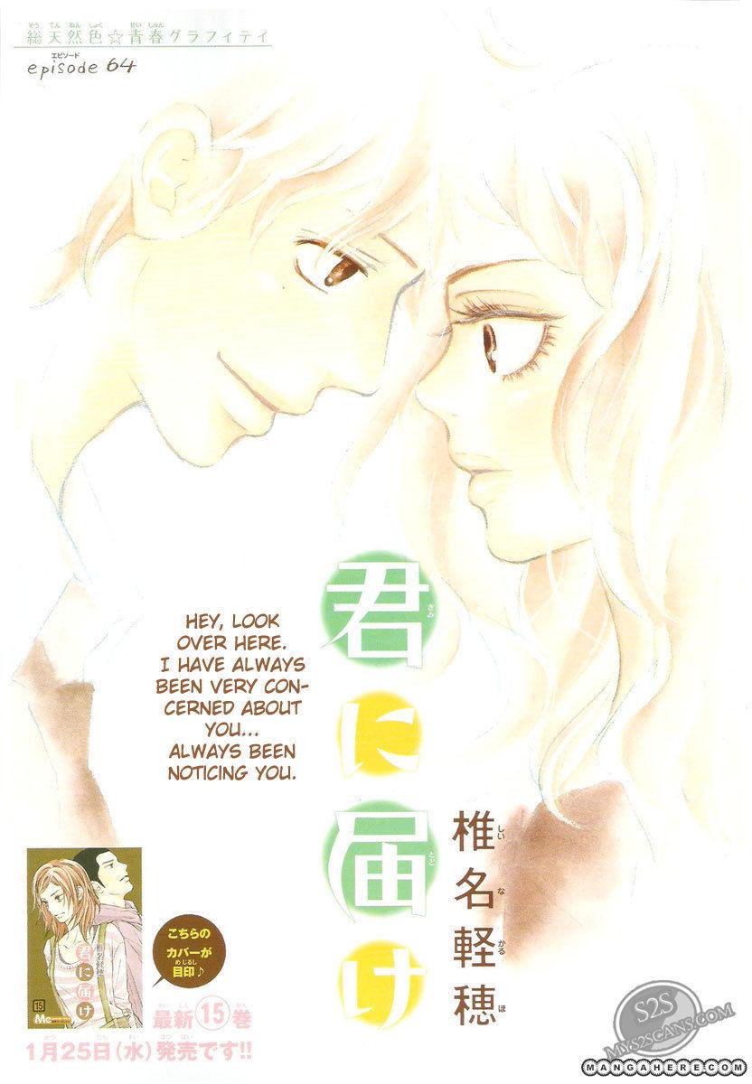 Kimi ni Todoke 64 Page 2
