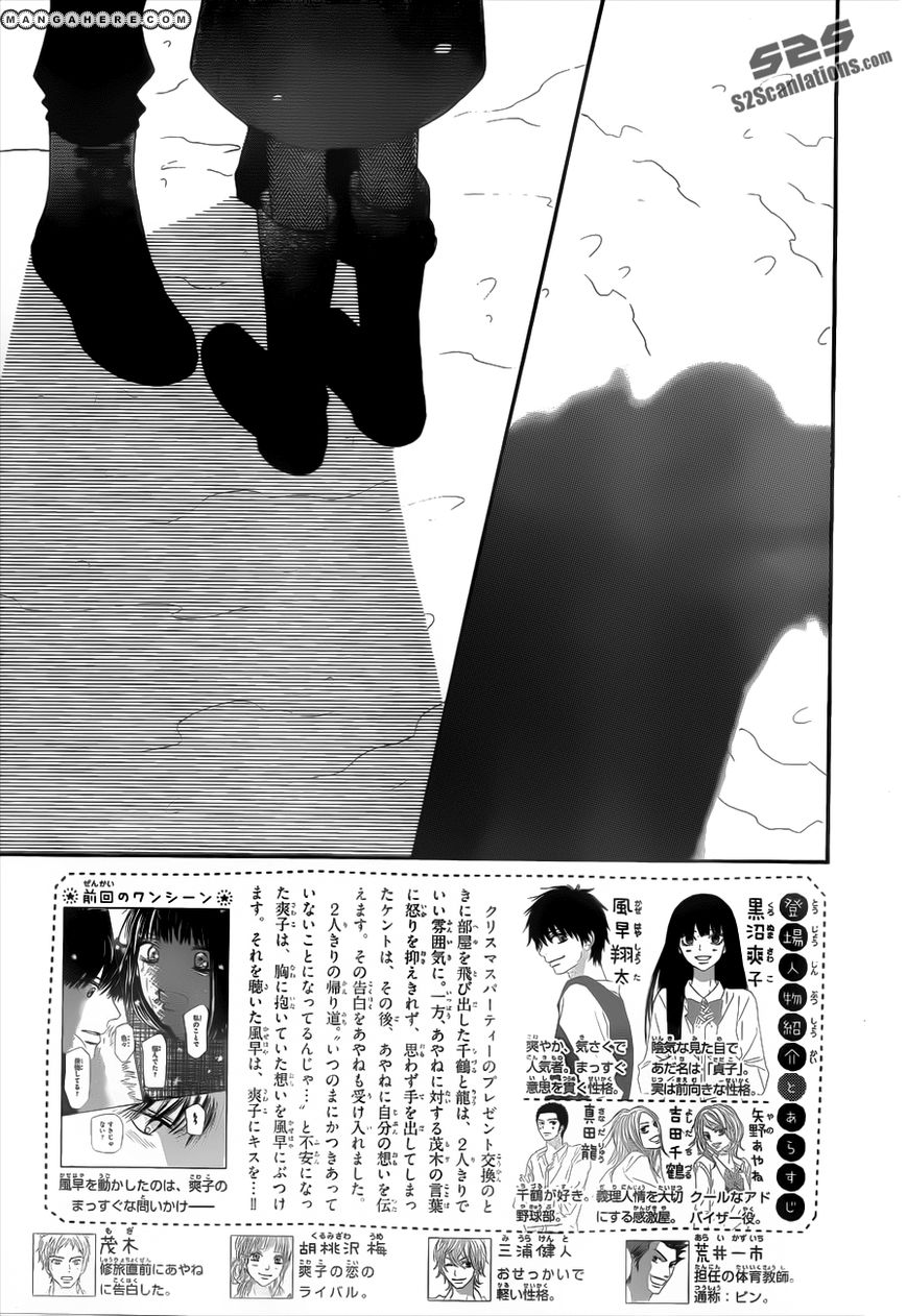 Kimi ni Todoke 72 Page 3
