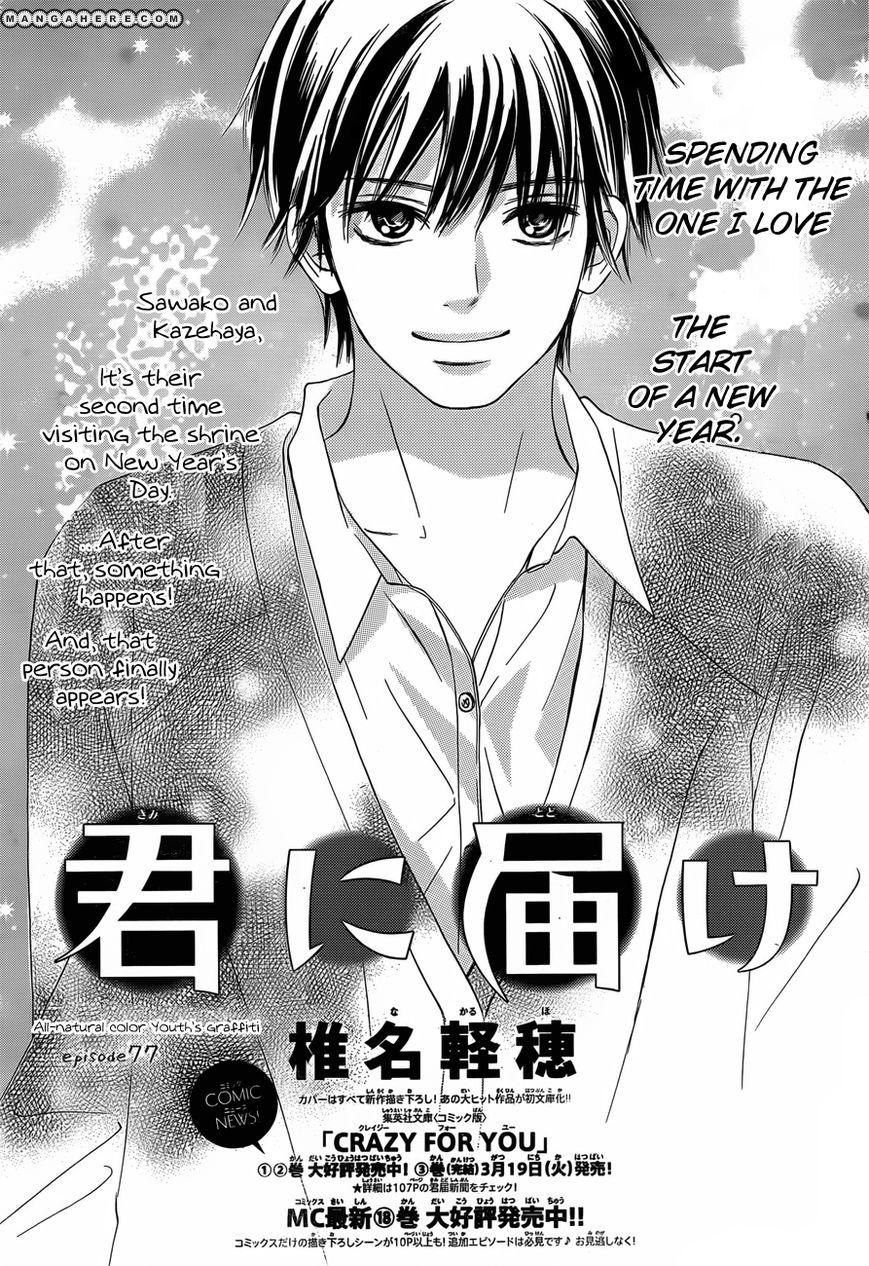 Kimi ni Todoke 77 Page 2