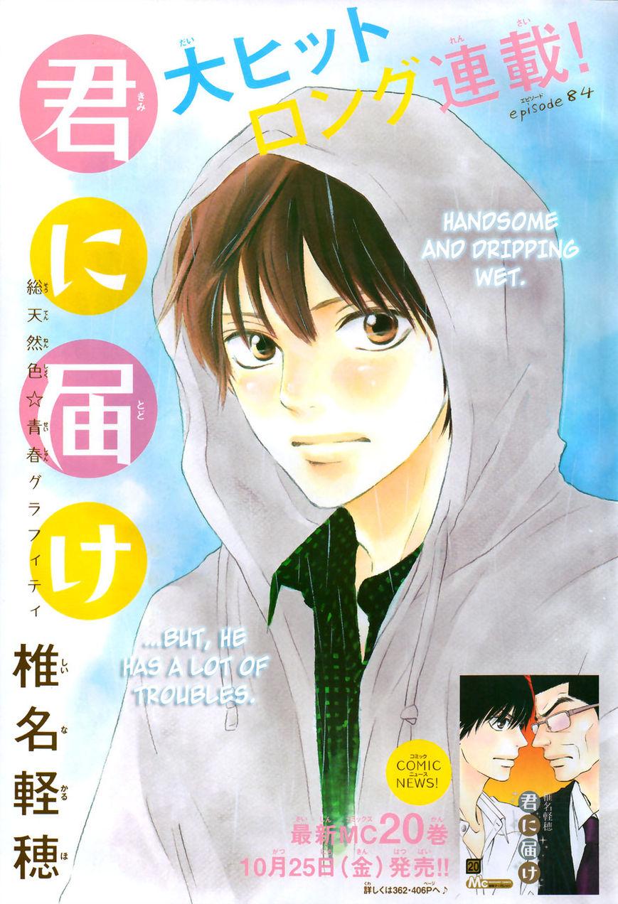 Kimi ni Todoke 84 Page 2