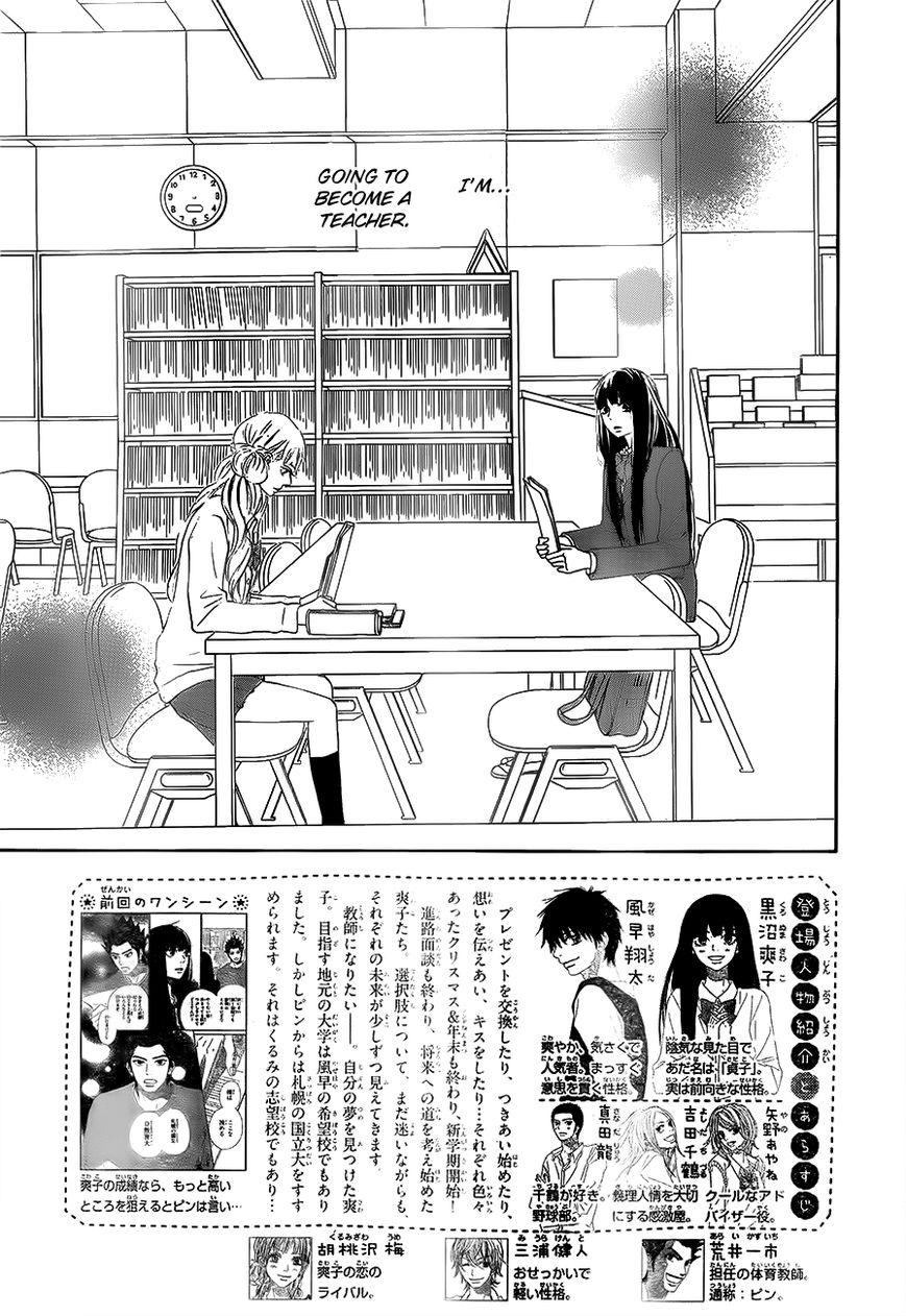 Kimi ni Todoke 86 Page 3