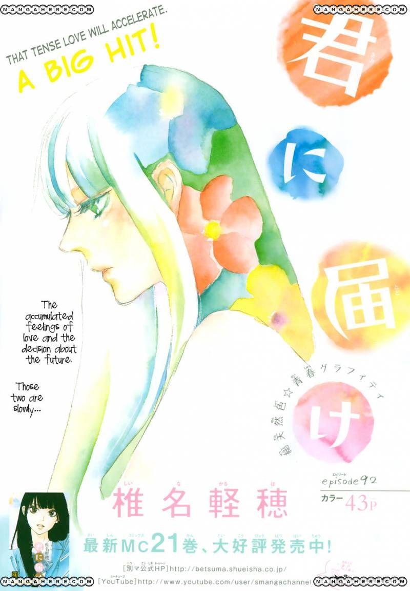 Kimi ni Todoke 92 Page 1