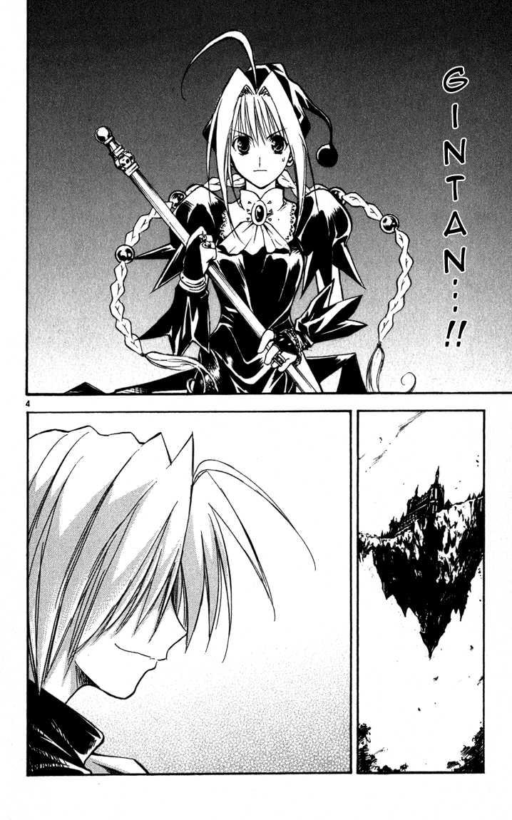Marchen Awakens Romance 63 Page 4