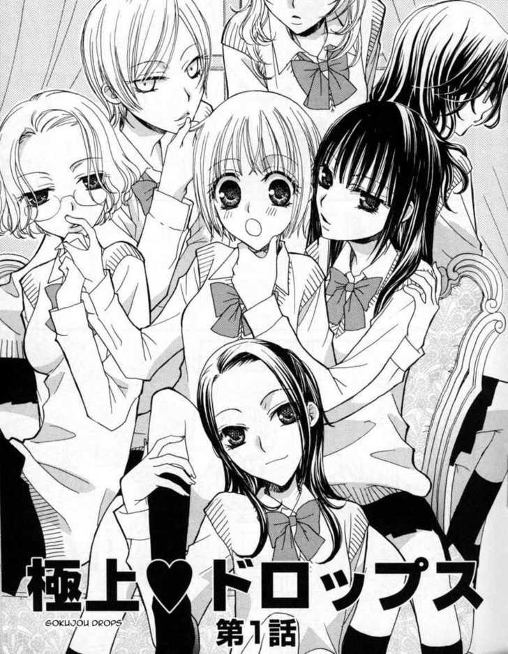 Gokujou Drops 1 Page 1