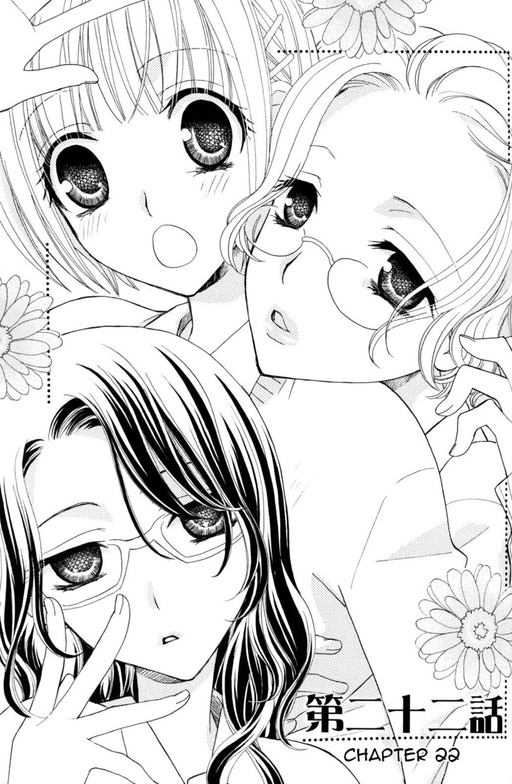 Gokujou Drops 22 Page 1