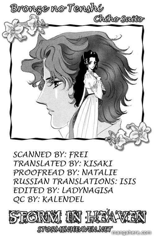 Bronze no Tenshi 7 Page 1