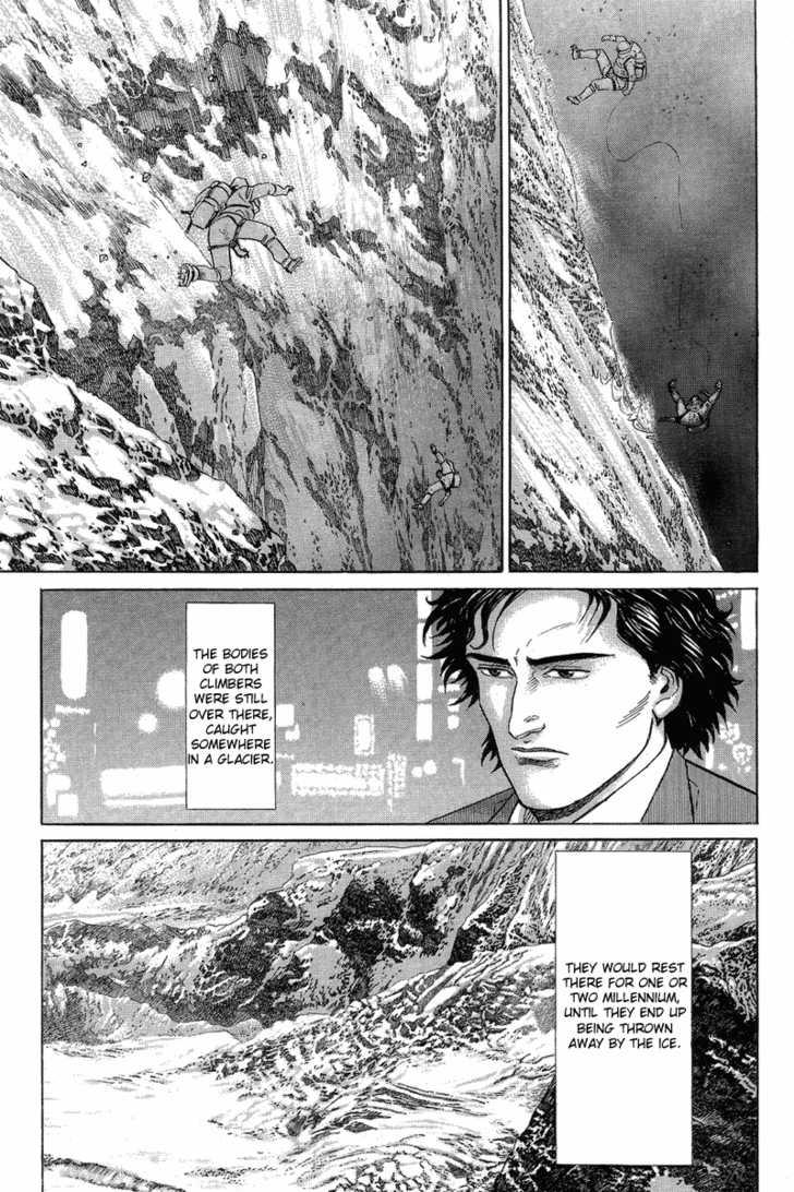 Kamigami no Itadaki 4 Page 3