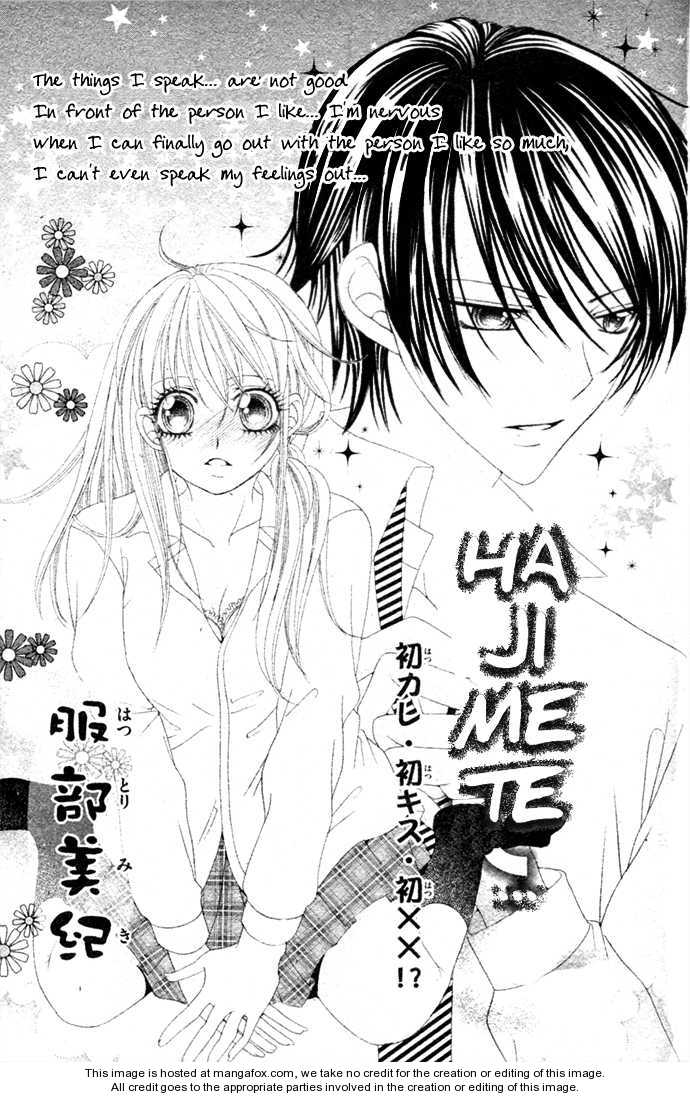 Hajimete... 1 Page 2