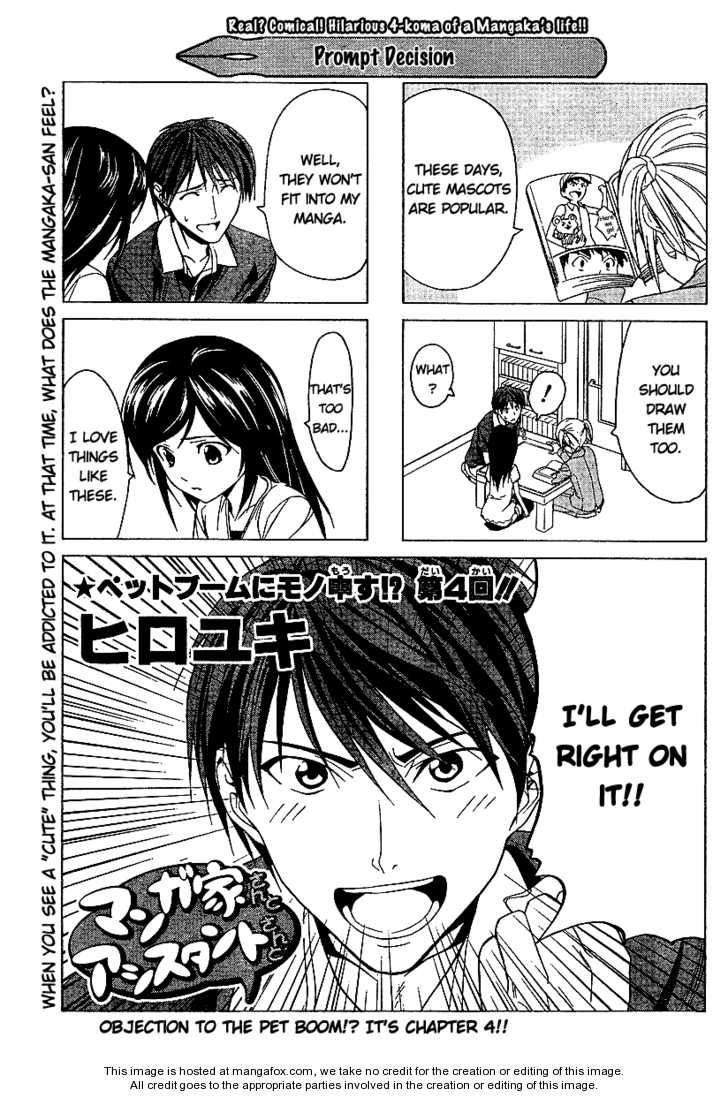 Mangaka-san to Assistant-san to 4.1 Page 1