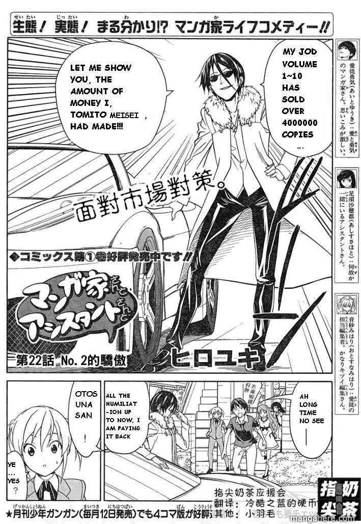 Mangaka-san to Assistant-san to 22 Page 2