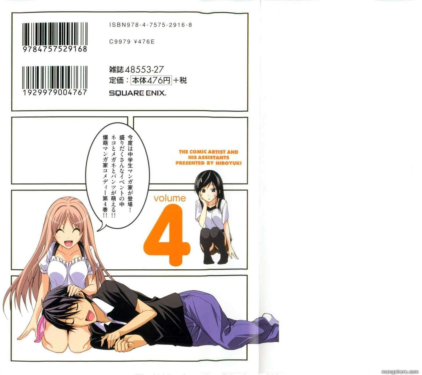 Mangaka-san to Assistant-san to 37 Page 2