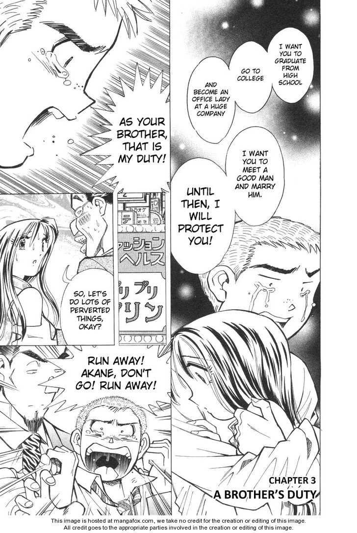 Imouto - Akane 3 Page 2