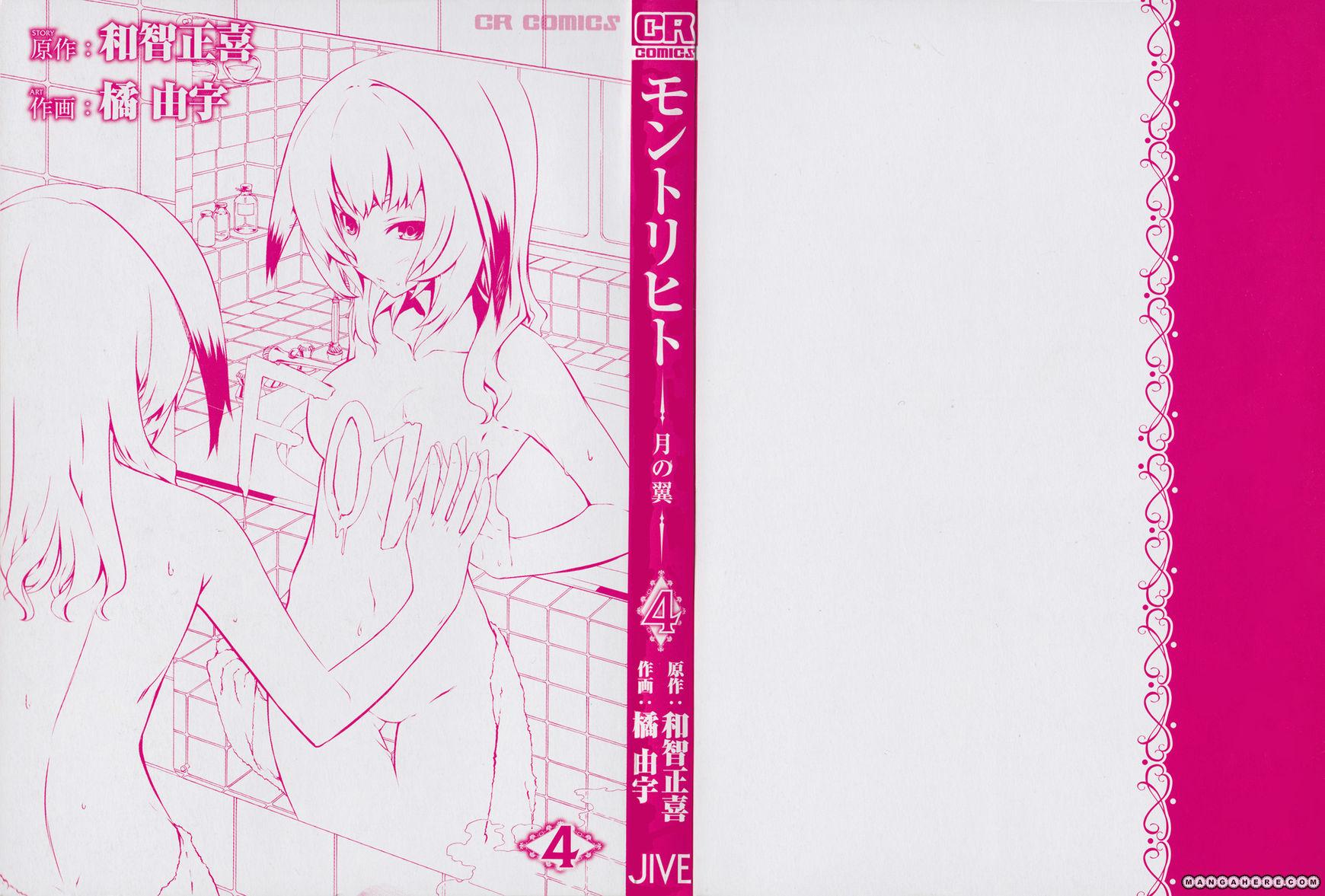 Mondlicht - Tsuki no Tsubasa 19 Page 2