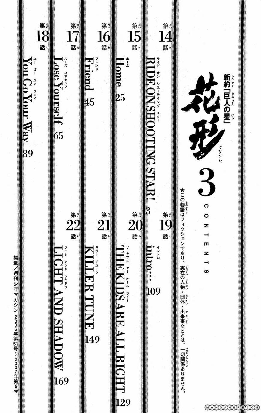 """Shinyaku """"Kyojin no Hoshi"""" Hanagata 14 Page 4"""
