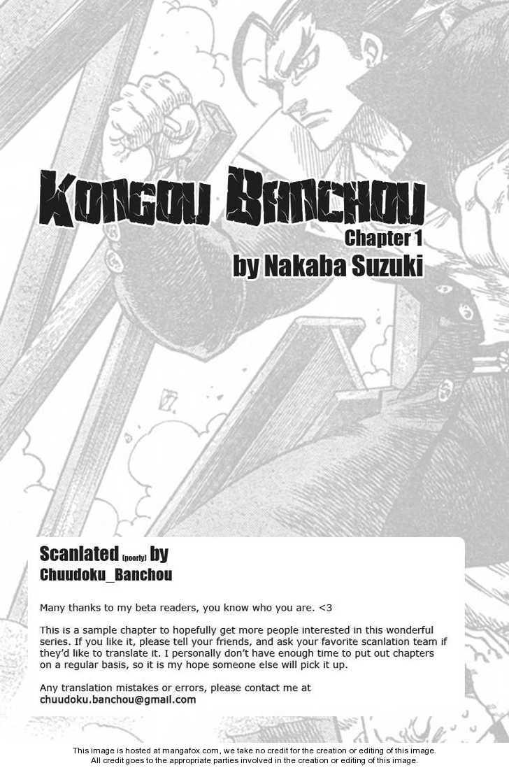 Kongou Banchou 1 Page 1