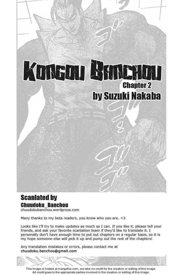 Kongou Banchou 2 Page 1