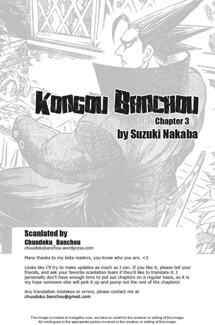 Kongou Banchou 3 Page 1